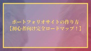 ポートフォリオサイトの作り方【初心者向け完全ロードマップ!】