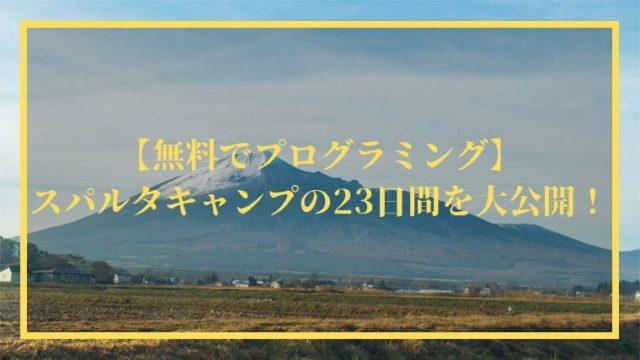 【無料でプログラミング】スパルタキャンプの23日間を大公開!