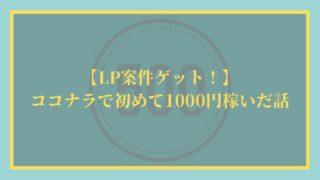 【LP案件ゲット!】ココナラで初めて1000円稼いだ話