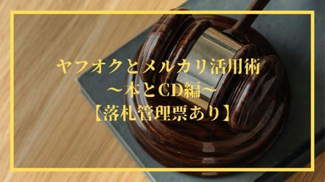 ヤフオクとメルカリ活用術 〜本とCD編〜【落札管理票あり】