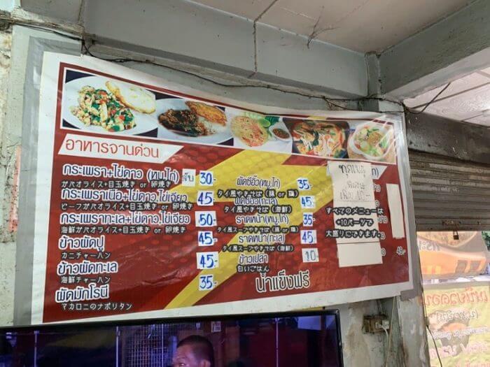 ガパオライスが30バーツで食べられるお店のメニュー