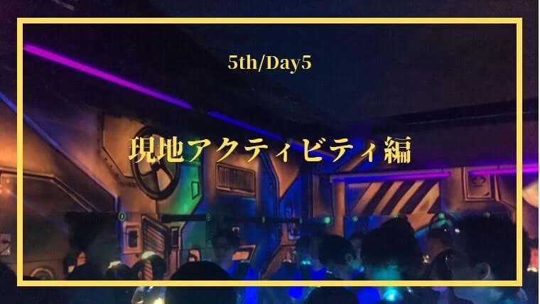 【iSara5期/Day 5】現地アクティビティ編