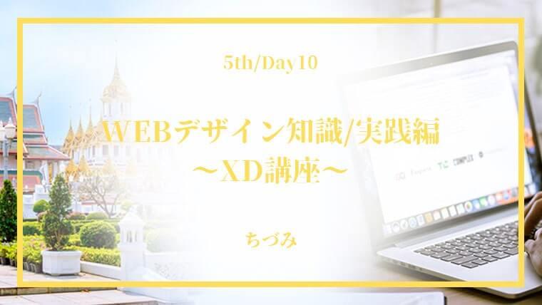 【iSara5期/Day 10】WEBデザイン知識/実践編 〜XD講座〜