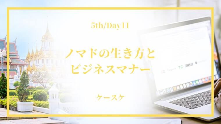 【iSara5期/Day 11】ノマドの生き方とビジネスマナー
