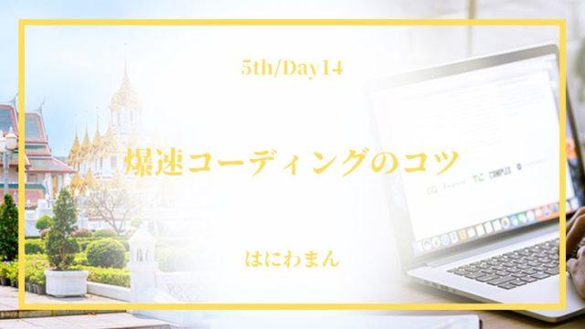 【iSara5期/Day 14】はにわまんの「爆速コーディングのコツ」