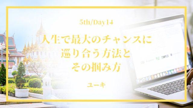 【iSara5期/Day 14】人生で最大のチャンスに巡り合う方法とその掴み方