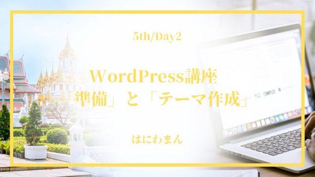 はにわまんのWordPress講座 「準備編」と「テーマ作成編」