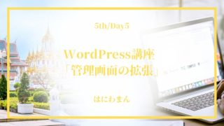 【iSara5期/Day 5】はにわまんのWordPress講座 「管理画面の拡張編」