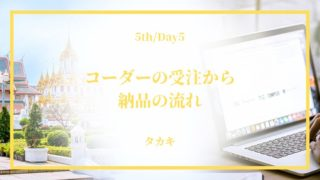 【iSara5期/Day 5】コーダーの受注から納品の流れ