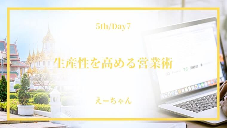 【iSara5期/Day 7】生産性を高める営業術