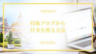 【iSara5期/Day 8】はにわまんの「技術ブログから仕事を獲る方法」
