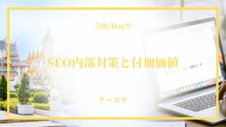 【iSara5期/Day 9】SEO内部対策と付加価値