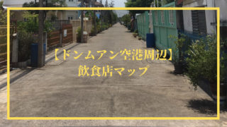 【iSaraハウス/ZZZホステル】から歩ける「飲食店」マップ