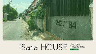 iSaraハウス