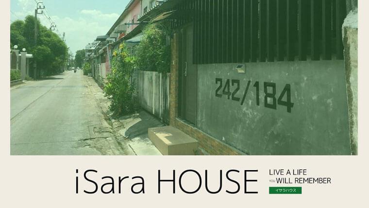 iSara House(シェアハウス)に潜入【ノマドの理想郷】