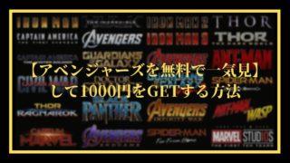 【アベンジャーズを無料で一気見】して1000円をGETする方法