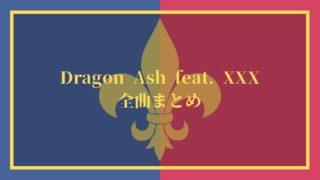 ドラゴンアッシュ feat. 〜 21曲まとめ