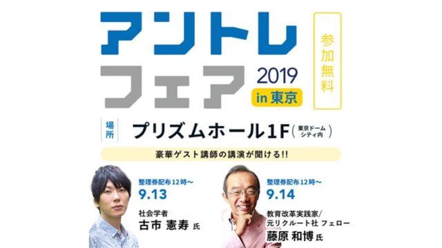 アントレフェア 2019 in 東京 Day 2
