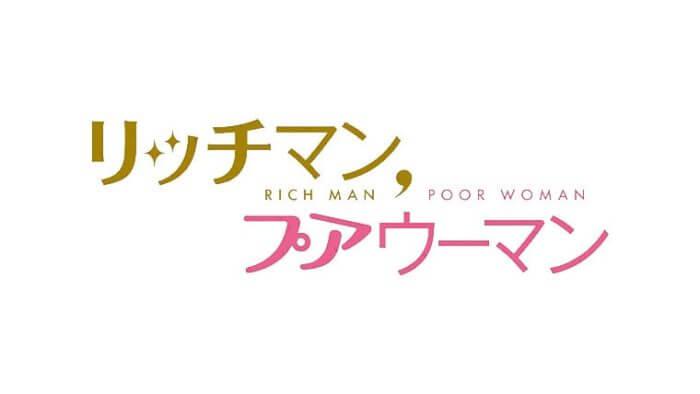リッチマン、プアウーマンのロゴ