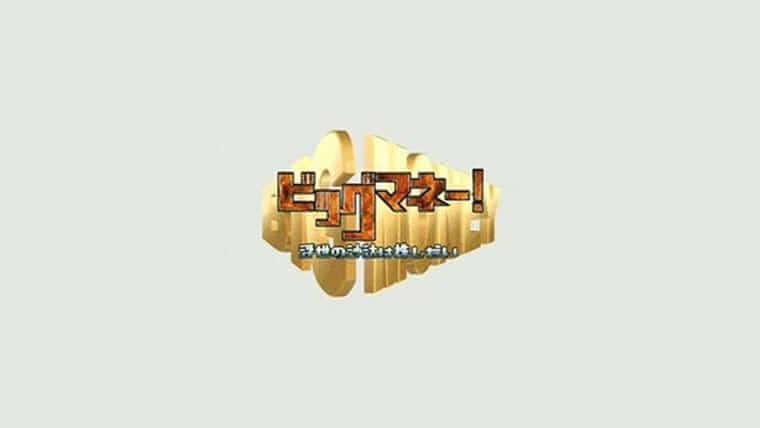 ビッグマネー!のロゴ