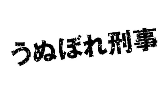 うぬぼれ刑事のロゴ
