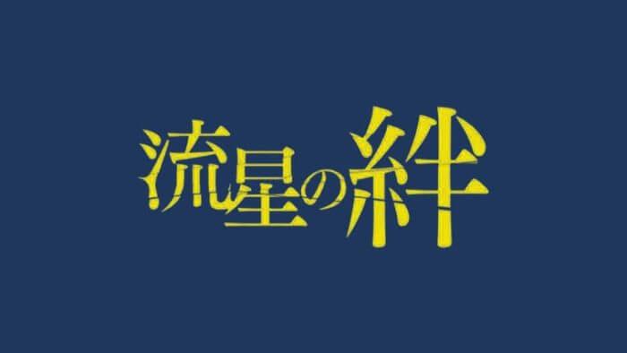 流星の絆のロゴ
