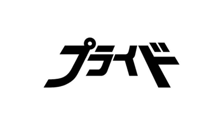 プライドのロゴ