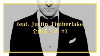 feat. ジャスティン・ティンバーレイク 88曲まとめ #1