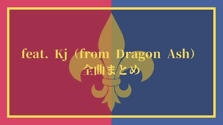 ドラゴンアッシュ / feat. Kj(降谷建志 )47曲まとめ
