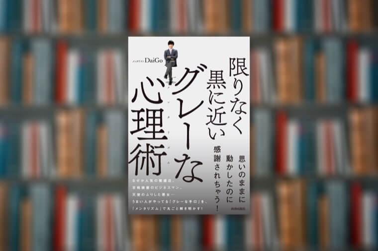 【メンタリズム47選】限りなく黒に近いグレーな心理術 DaiGo