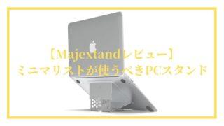 【Majextandレビュー】ミニマリストが使うべきPCスタンド