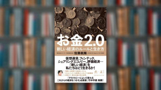 お金2.0 【まとめ】新しい経済のルールと生き方 | 佐藤航陽
