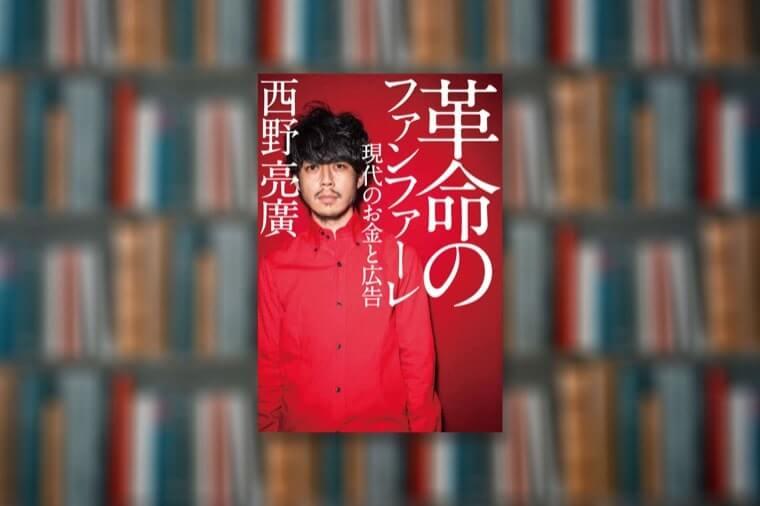 革命のファンファーレ 現代のお金と広告 | 西野亮廣【まとめ】