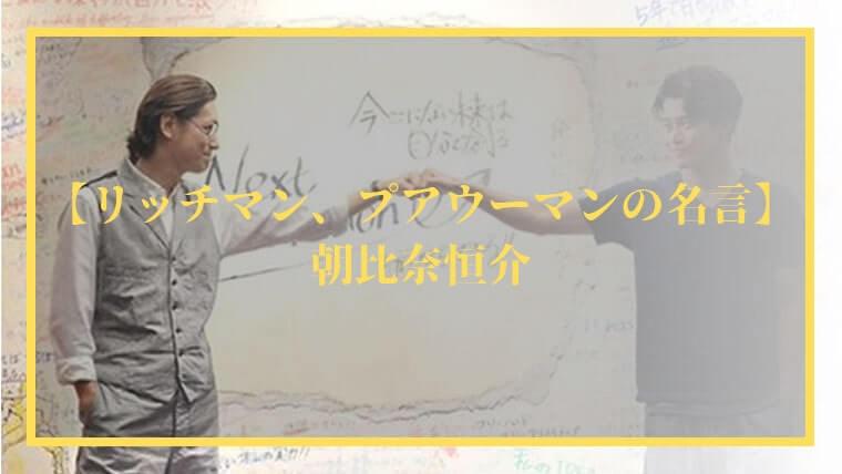 【リッチマン、プアウーマンの名言 44選】朝比奈恒介 編