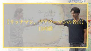 【リッチマン、プアウーマンの名言 94選】日向徹 編