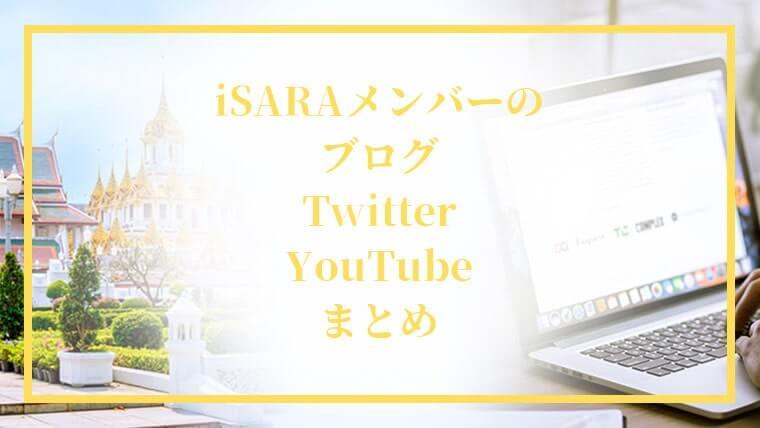 iSaraメンバーのブログとTwitterとYouTubeまとめ