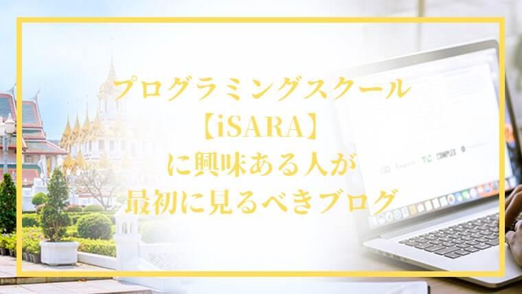 プログラミングスクール「iSARA」に興味ある人が最初に見るべきブログ