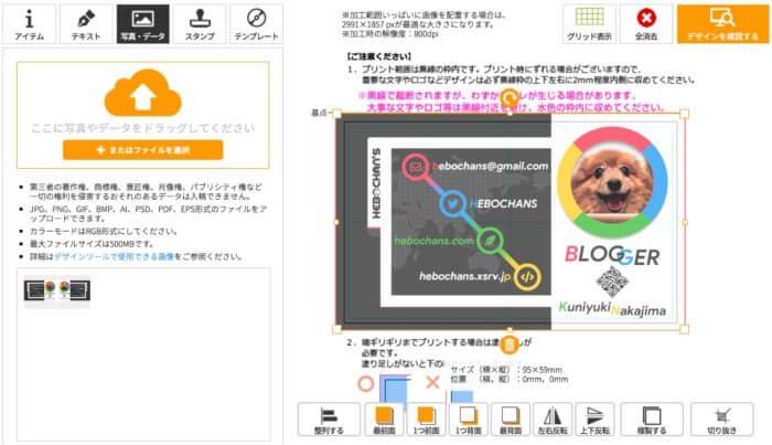 「デザインツール」画面