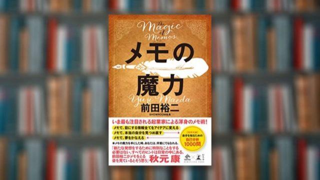 メモの魔力 | 前田裕二【まとめ】