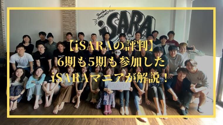 【iSARAの評判】6期も5期も参加したiSARAマニアが解説!