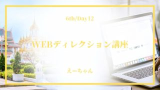 WEBディレクション講座【iSARA6期/Day 12】