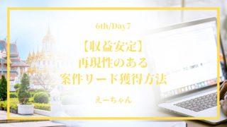 フリーランスの制作会社への営業方法【iSARA6期/Day 7】