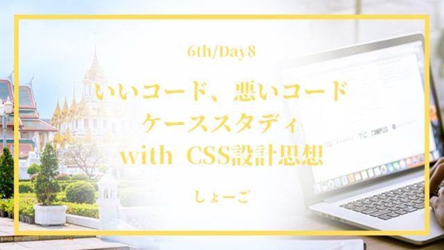 CSS設計と保守性を考えたコーディング【iSARA6期/Day 8】