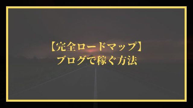 【ブログで稼ぐ方法/完全ロードマップ】初心者向けまとめ66選