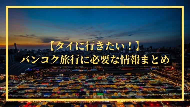 【タイに行きたい!】バンコク旅行に必要な情報まとめ50選