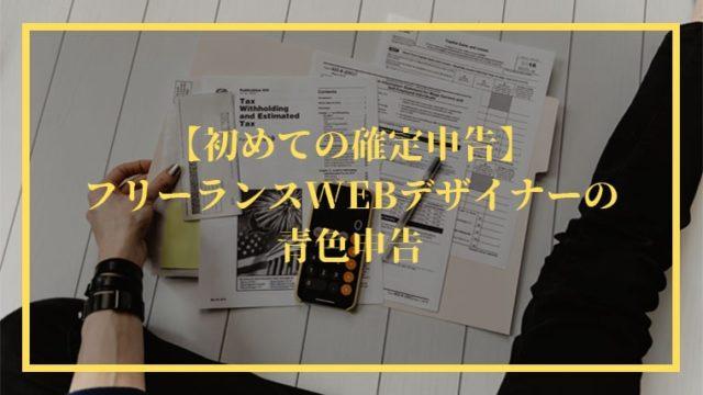 【初めての確定申告】フリーランスWEBデザイナーの青色申告