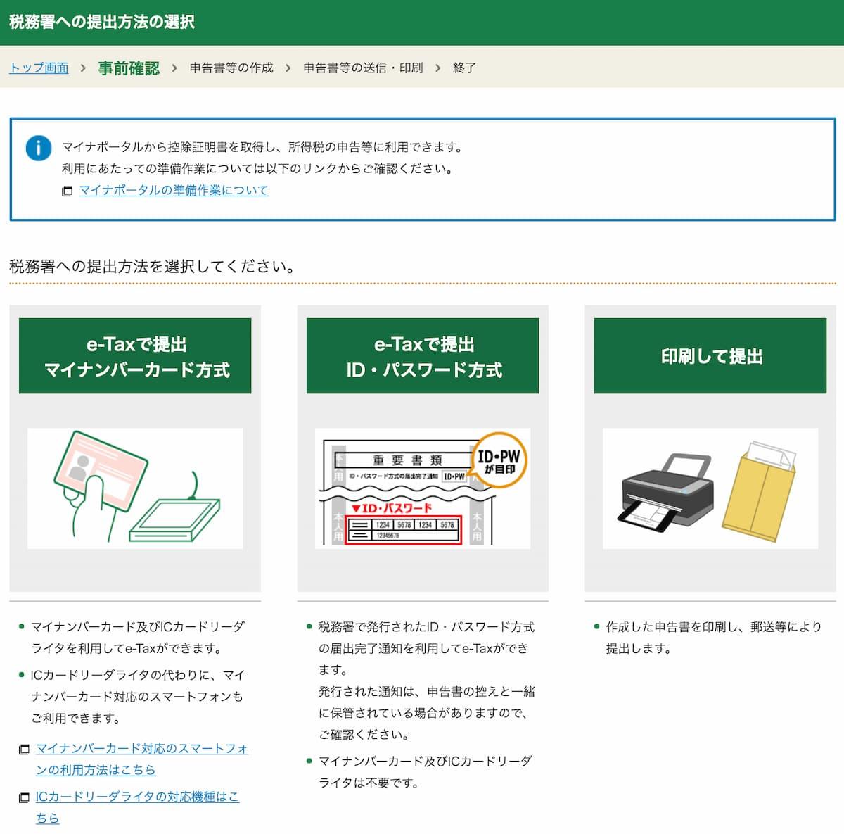「e-Taxで提出 ID・パスワード方式」をクリック