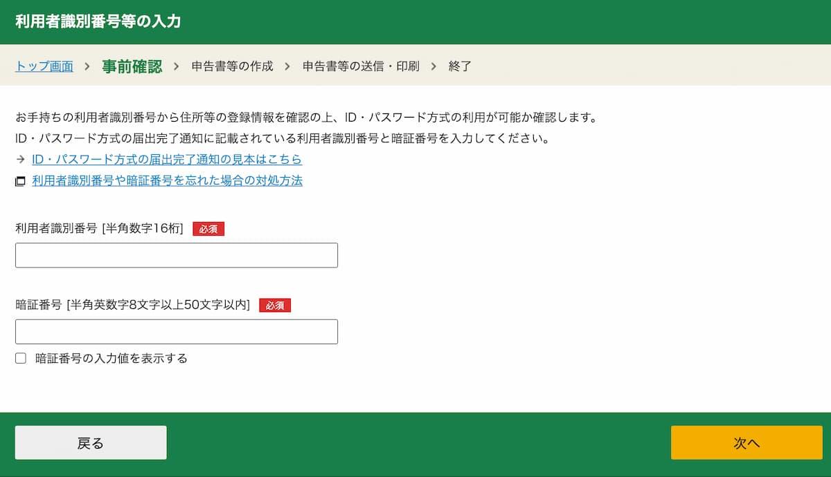「ID・パスワード」を入力して「次へ」をクリック