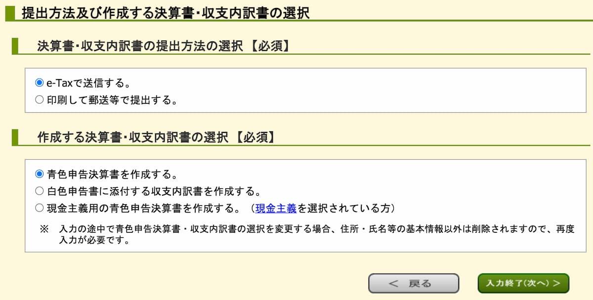 「e-Tax・青色申告」を選択して「入力終了(次へ)」をクリック