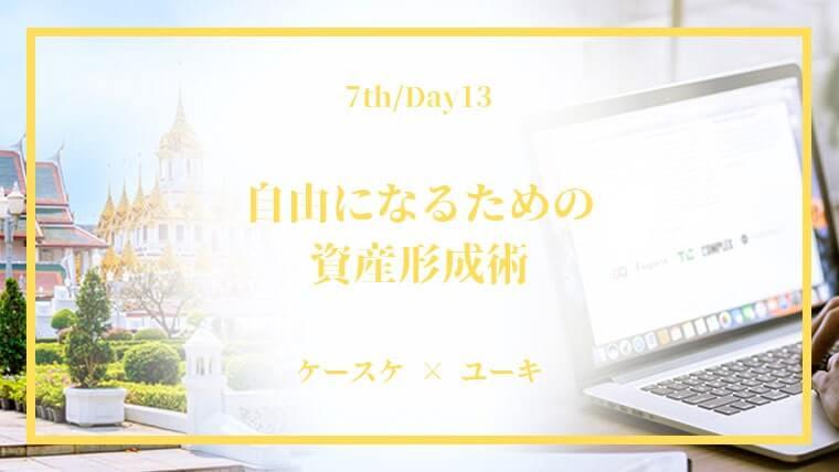 自由になるための資産形成術【iSARA7期/Day 13】